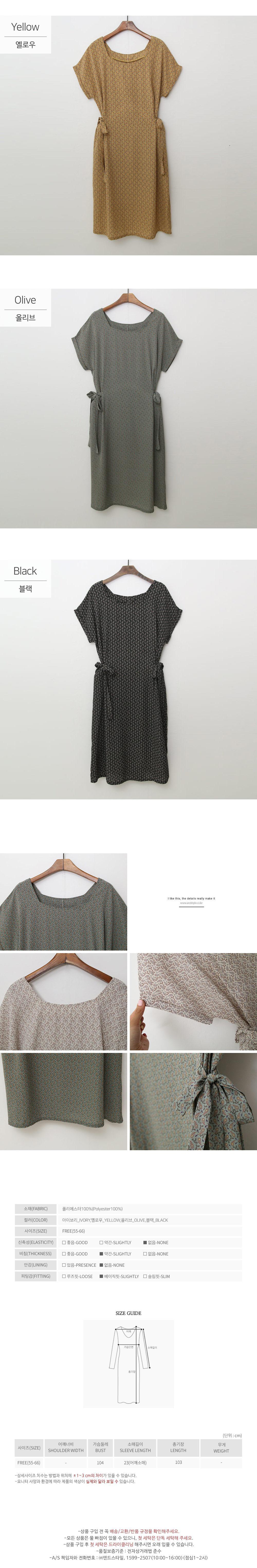 時尚淡雅方領洋裝