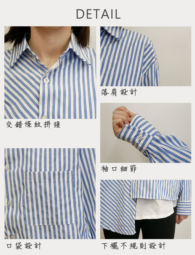 假兩件拼接襯衫