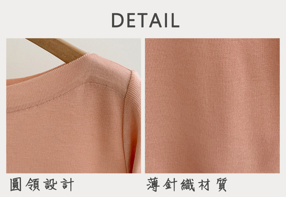 韓系簡約風薄針織上衣
