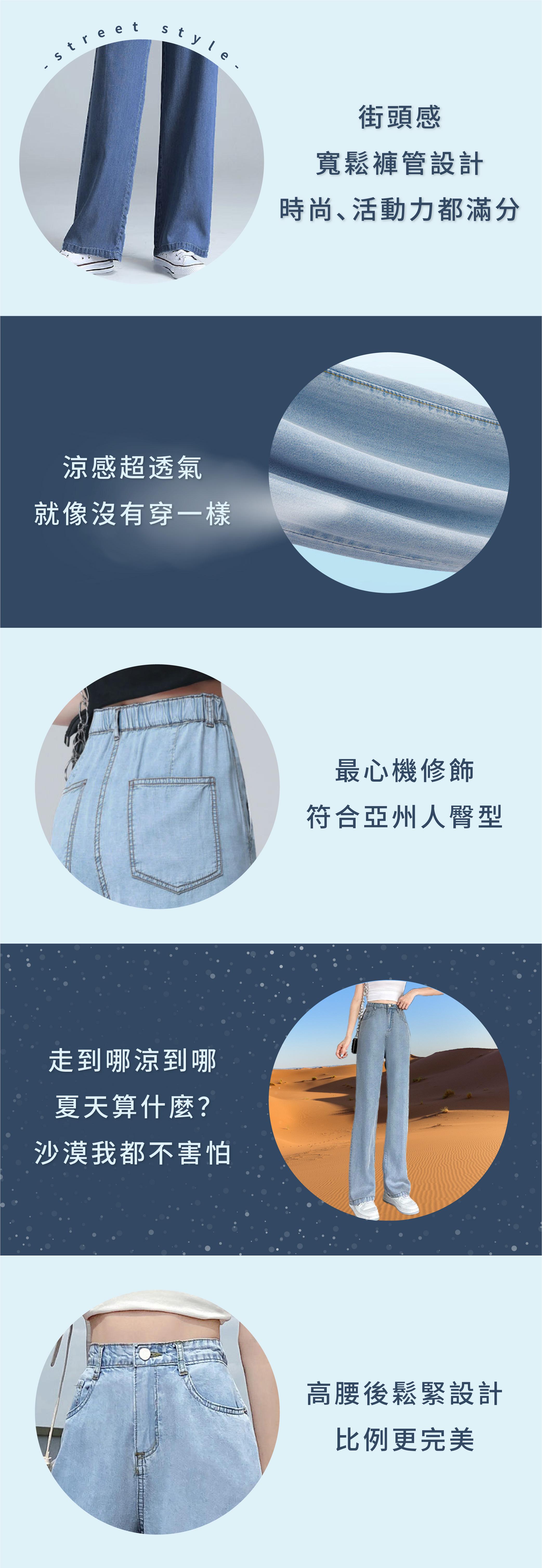 【冰凍系列】紙片人比例涼感牛仔褲