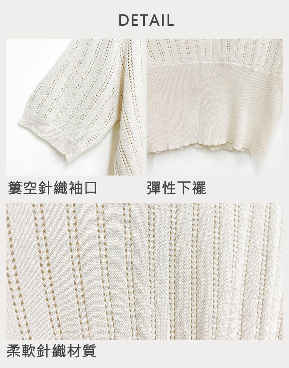 時尚百搭冰絲針織鏤空上衣